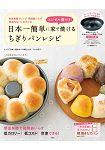 日本最簡單DIY麵包食譜附天使蛋糕專用烤模