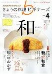 NHK 今日的料理新手 4月號2015