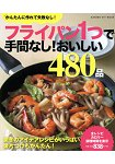 平底鍋簡單美味食譜480道 保存版