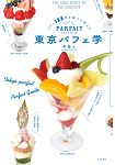 東京冰淇淋水果百匯學