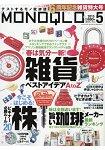 MONOQLO評論誌 5月號2015