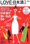 LOVE 日本酒!Vol.2