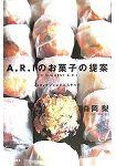 A.R.I森岡梨美味甜點提案-瑪芬蛋糕與餅乾