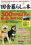 鄉村生活情報誌 5月號2015