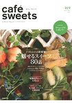 cafe -sweets 咖啡廳甜點 Vol.169