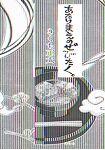 菊池正太美食漫畫隨筆-理所當然的奢侈