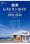 湘南餐廳咖啡廳與酒吧完全指南 2015-2016年版