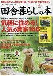 鄉村生活情報誌 6月號2015