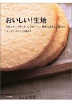 美味糕點的基礎-生麵糰