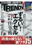 日經TRENDY 6月號2015