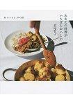 你的料理最美味-食物搭配家長尾智子的85道食譜與10篇料理隨筆