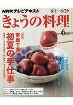 NHK教科書今日料理 6月號2015
