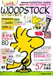 with WOODSTOCK糊塗塔克托特包特刊附復刻設計版托特包.圓形小物包