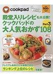日本食譜社群網站cookpad超人氣108道料理食譜大公開 Vol.3