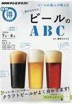 啤酒達人教你的原來如此啤酒ABC