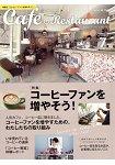 Cafe&Restaurant 7月號2015