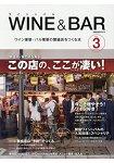 紅酒與酒吧 Vol.3