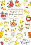 紅茶時間-山田詩子作品