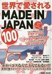 MADE IN JAPAN-全世界都愛的日本製造商品百款嚴選
