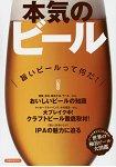 美味啤酒-世界好喝啤酒大圖鑑