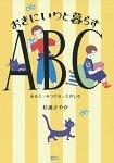 喜愛生活品味ABC圖文書-漫步.發現.享受