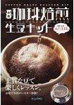 正統咖啡生豆烘焙體驗特刊附咖啡生豆.烘焙鍋具