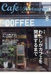 Cafe&Restaurant 8月號2015