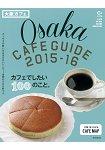 大阪咖啡廳 2015-2016年版