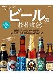 啤酒教科書 決定版