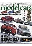model cars 9月號2015