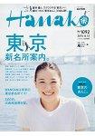 Hanako 8月13日/2015封面人物:蒼井優