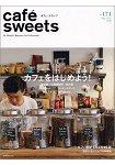 咖啡廳甜點 Vol.171