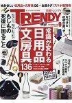 日經TRENDY 9月號2015