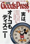 Goods Press 9月號2015