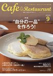 Cafe&Restaurant 9月號2015