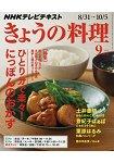 NHK教科書今日料理 9月號2015