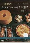 四季戚風蛋糕與點心-鎌倉戚風點心教室