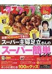 美生菜俱樂部 9月10日/2015
