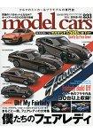 model cars 10月號2015