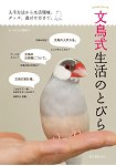 文鳥式生活之門-文鳥飼育教學寫真