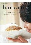 栗原Harumi的美味廚房 10月號2015