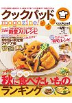 cookpad magazine!食譜 Vol.2