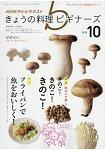 NHK 今日的料理新手 10月號2015