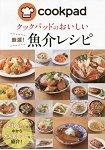 日本食譜社群網站cookpad美味嚴選料理食譜-魚類海鮮篇