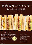 名店三明治美味食譜