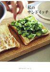 私房三明治