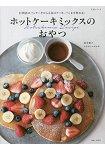 鬆餅粉點心-從排隊鬆餅店鬆餅到人氣鬆餅.麵包!