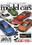 model cars 11月號2015