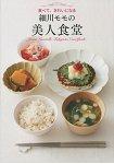 細川momo美人食堂