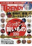 日經TRENDY 11月號2015